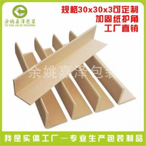 L型优质纸护角 三角纸 产品包装保护角落 防震