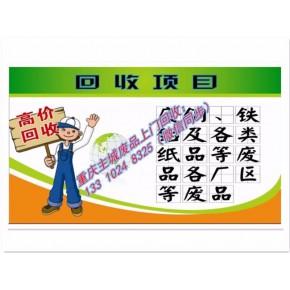 重庆主城废旧物品上门回收废纸/废金属/废家电/废电器/废电脑等