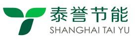 上海泰誉节能环保科技有限公司