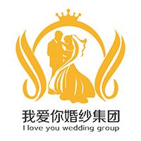 深圳我爱你婚纱集团有限公司