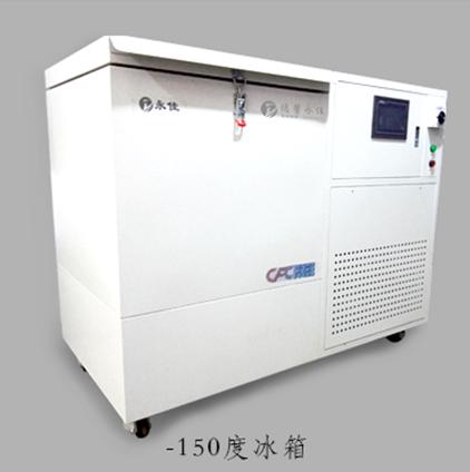 德馨永佳-135度深冷冰箱金属处理箱冷却箱
