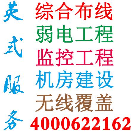 广州智能化工程 弱电工程 安防监控工程