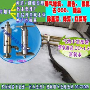 超声波微纳米气泡曝气增氧器