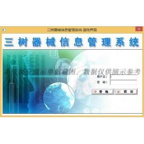 济南医疗器械管理系统进销存软件