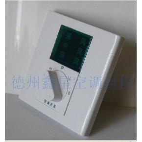 厂销中央空调风机盘管控制器 温控开关 三速开关