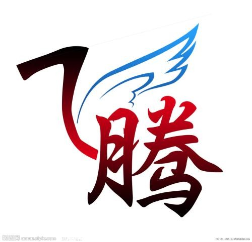 郑州飞腾化工有限公司logo