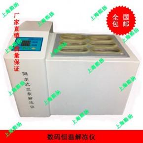 恒温解冻仪,恒温解冻箱,隔水式数码恒温解冻仪