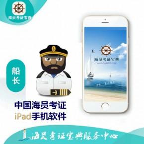促销船长考试题库机考真题海员考证宝典模拟考试软件
