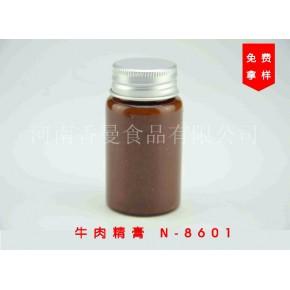 河南香曼 厂家直销 牛肉精膏 8601