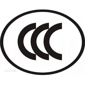 3C认证办理流程及专业指导资质代理