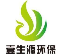 江苏壹生源环保科技有限公司