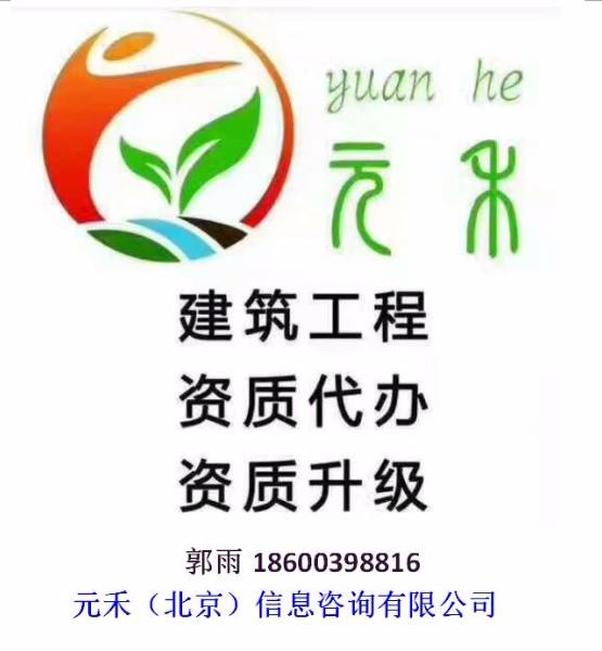 元禾(北京)信息咨询有限公司