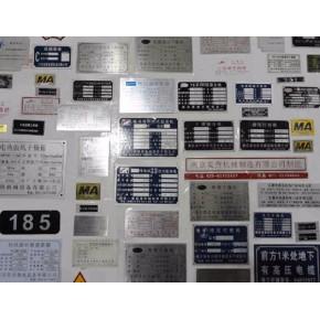滨海新区塘沽设备牌机器铭牌不锈钢铝牌加工制作