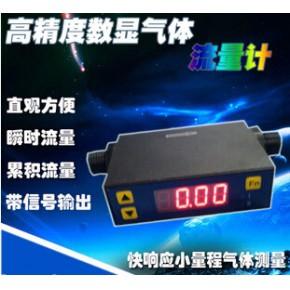 MF4008-40微型流量计,广东氢气流量计