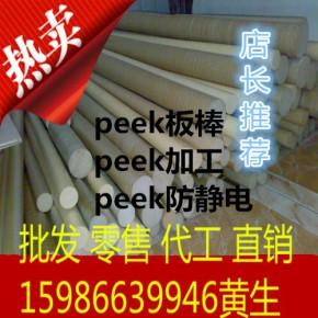 国产进口PEEK板 PET板 POM棒 电木板
