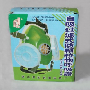 防尘口罩双过滤优惠盒装防颗粒物呼吸器面罩