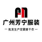 广州芳宁服装有限公司