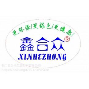 石门县合众包装材料有限公司