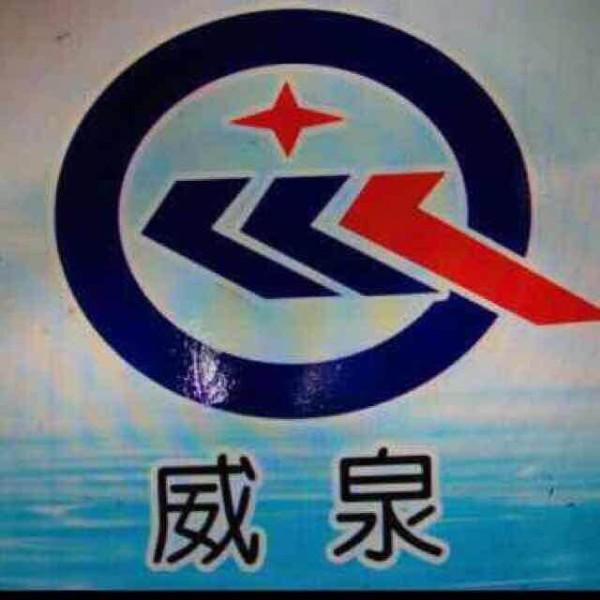 上海威泉泵业制造有限公司温州分公司