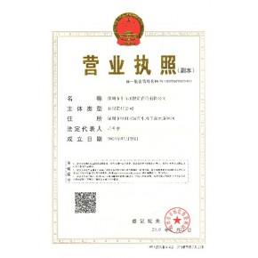 深圳市千百顺投资咨询有限公司