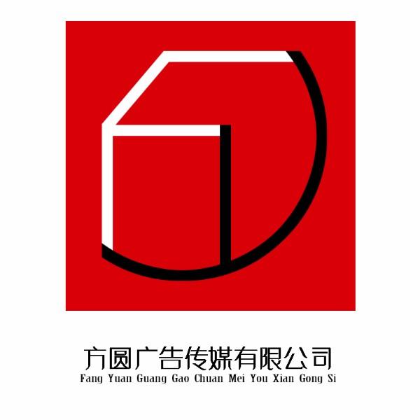 廣州方圓廣告傳媒有限公司