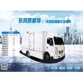 东风凯普特4米2新能源厢式货车出租