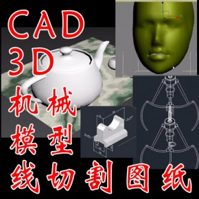 产品玩具装组结构三维图设计 专业画图公司
