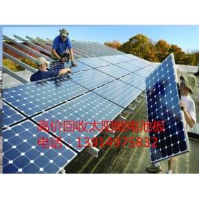河南高價回收太陽能電池板