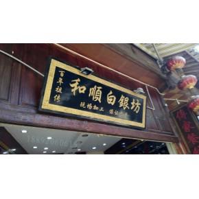 西安仿古实木牌匾、松木牌匾、桐木牌匾、寺庙牌匾