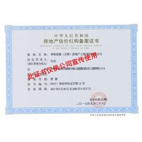 房地产评估机构