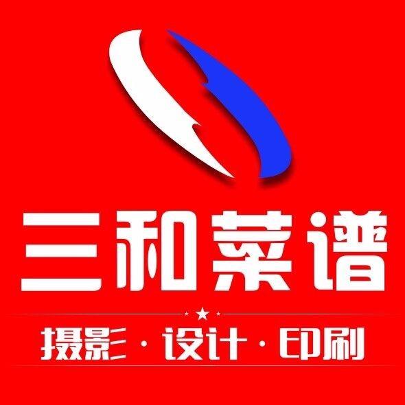 北京紫余三和商贸有限公司