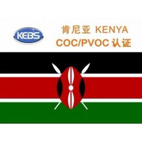 肯尼亚COC PVOC认证KEBS清关认证办理
