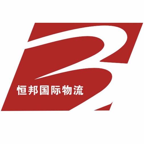 东莞市恒邦国际物流有限公司