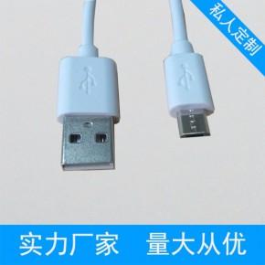 现货库存0.3米USB数据充电线厂家