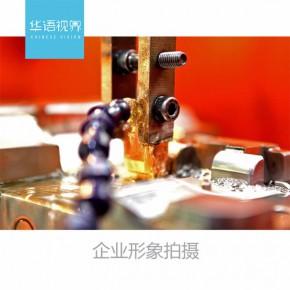 深圳松岗宣传册设计-画册设计-松岗产品图片拍摄