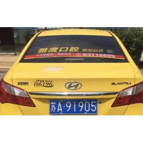 专业发布南京出租车广告,好产品也需要好的宣传