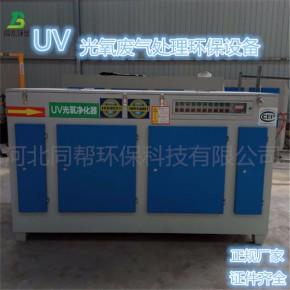TB-UV光氧分解机喷涂车间有机尾气收集净化设备1万风量现货