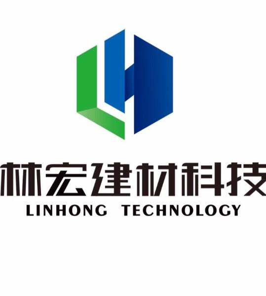 河北林宏建材科技有限公司