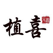 元露生物科技(广州)有限公司