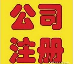 漳州注册公司 资深代理记账 推荐博胜会计事务所