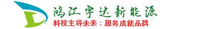 四川鸿江宇达新能源科技有限公司