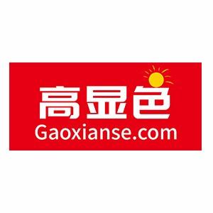 深圳市高顯色光電有限公司
