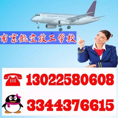 南京航空技工学校
