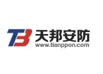 河南天邦安全技术防范有限公司