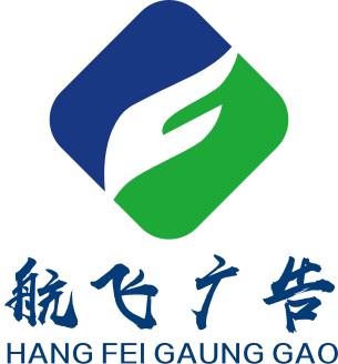 河南航飞广告有限公司