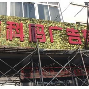 郑州精彩闪动广告门头标牌制作-炫彩闪亮风动扣板