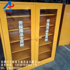 厂家专业定做劳保用品存放柜 劳保用品专用柜