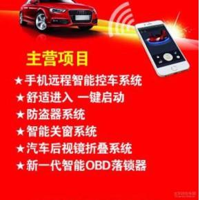 移动管家手机控车智能掌控系统 无钥匙启动手机控车