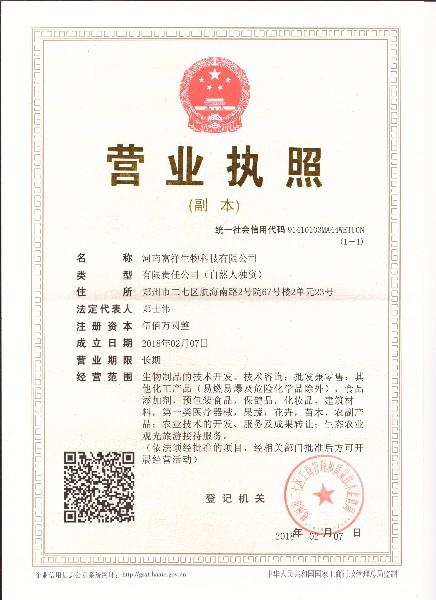 河南富祥生物科技有限公司