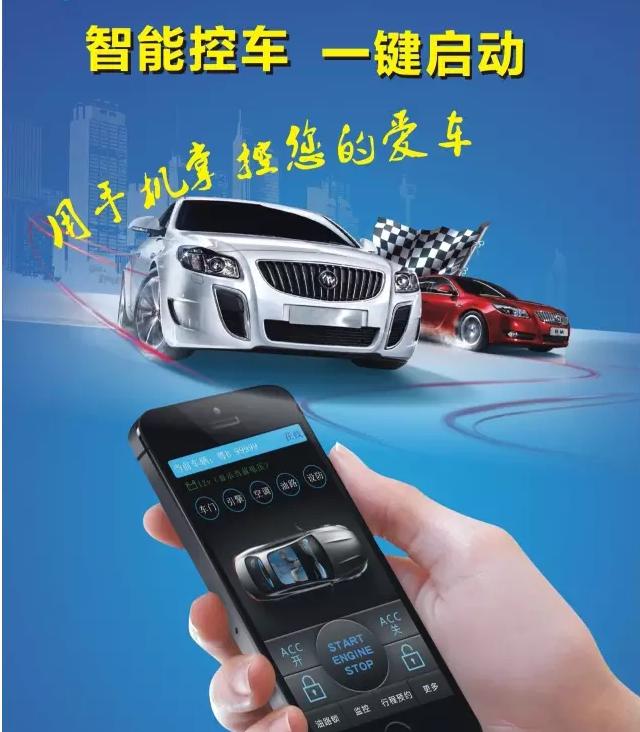 手机控车技术方案开发公司用手机APP控制车联网